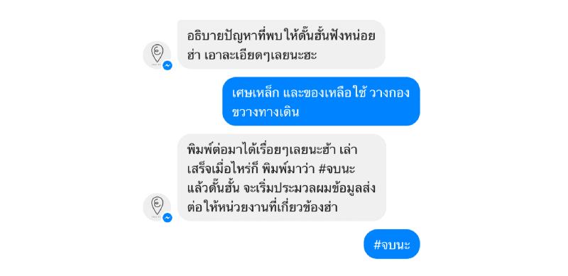 ending-conversation-chatbot
