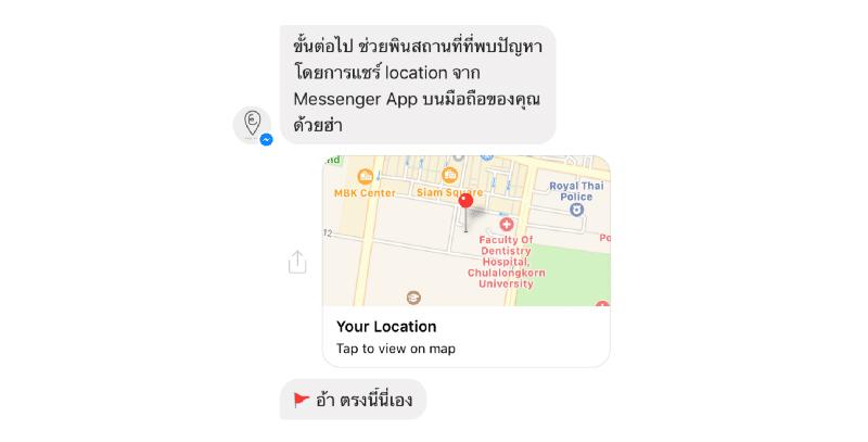 youpin bot location conversation