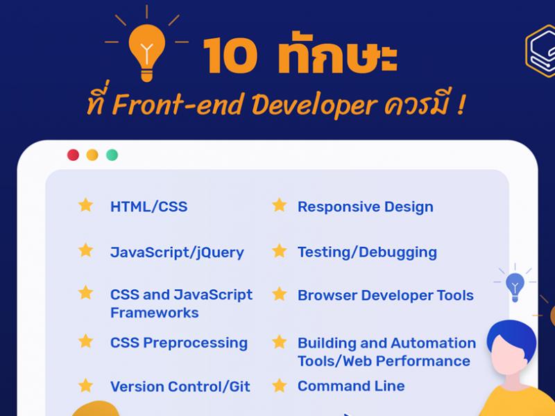 มาดู 10 ทักษะที่ Front-end Developer ควรมีกัน!
