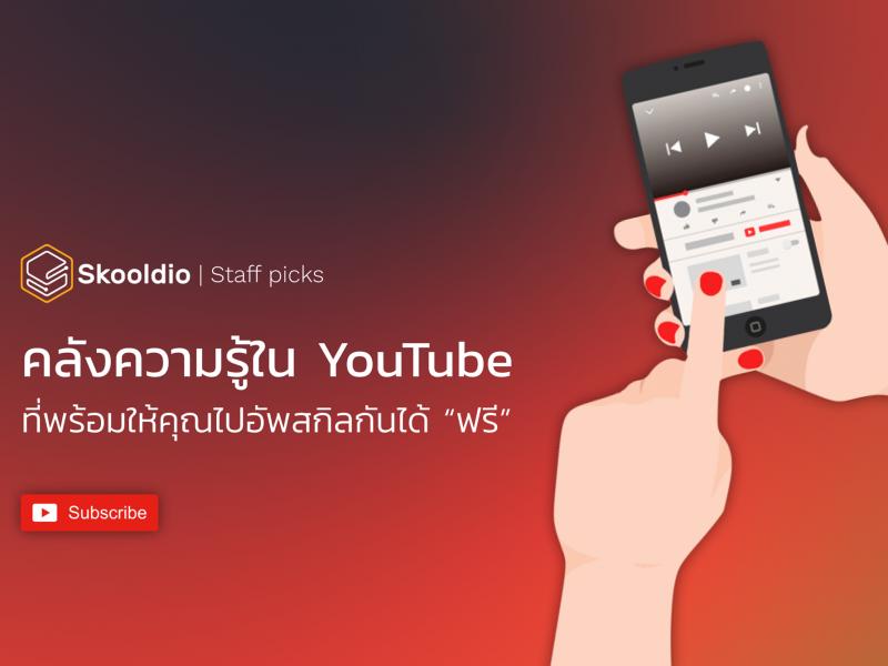 youtubefree