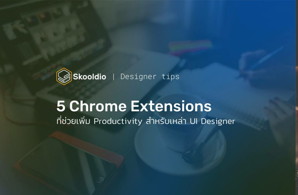 5 Chrome Extensions