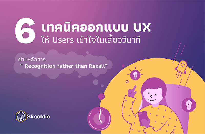 6 technic ux design