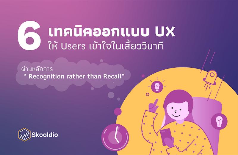 6 technic ux design