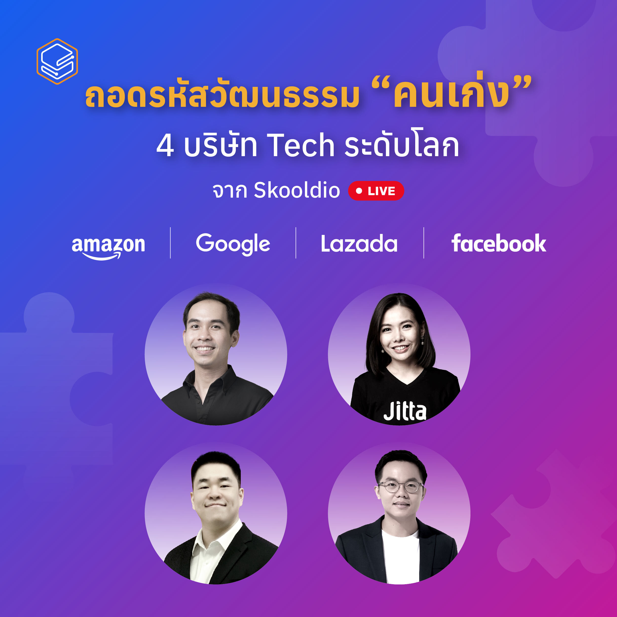 4 speakers from 4 tech giants. ถอดรหัสวัฒนธรรมคนเก่ง 4 บริษัท Tech ระดับโลก | Skooldio Blog - Tech Giants: How culture shapes the way they do things